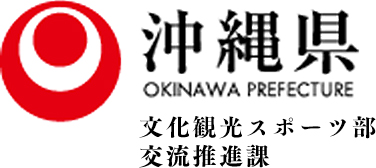 Copyright departamento de intercambio cultural, turismo y deportes de la prefectura de okinawa