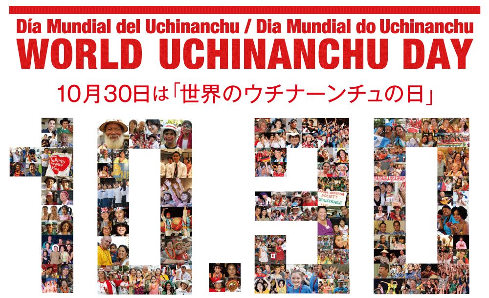 1030「世界のウチナーンチュの日」ロゴマーク一般投票ご参加のお願い ...