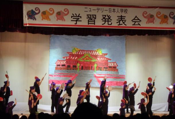 ニューデリー日本人学校 学習発表会