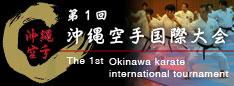 第1回 沖縄空手国際大会